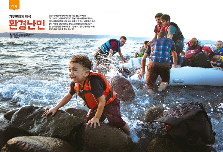 터키에서 고무보트를 타고 지중해를 건너 그리스 레스보스 섬에 도착한 시리아 난민들.