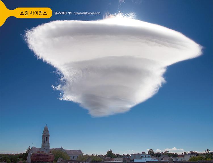 2015년 아일랜드 더블린에 나타난 렌즈구름.