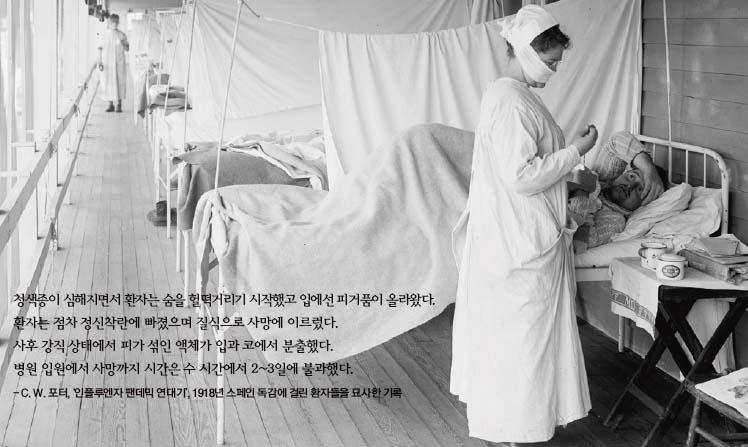 1918년 스페인 독감이 창궐했을 때 미국의 한 병원 광경. 통로까지 침대를 놓고 환자들을 치료하고 있다.