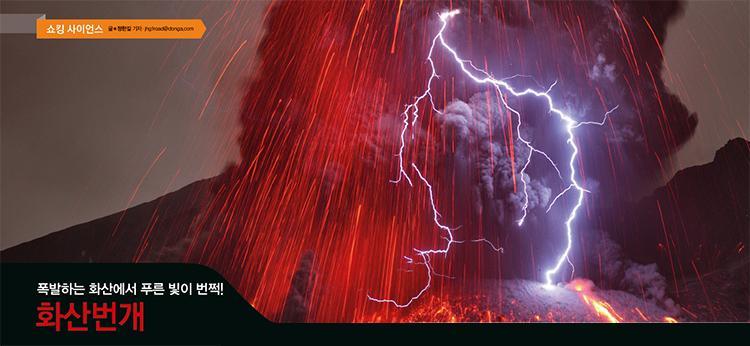 일본 가고시마 화산에서 발생한 화산번개의 모습.
