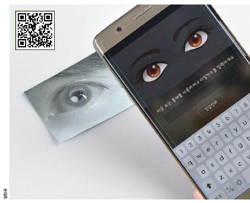 독일 해커그룹인 카오스컴퓨터클럽은 적외선으로 촬영한 눈 사진 위에 콘택트렌즈를 올리는 방식으로 홍채인식을 뚫었다.