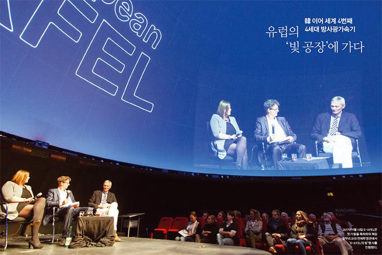 2017년 9월 13일 E-XFEL은 첫 가동을 축하하며 독일 함부르크의 천체투영관에서 'E-XFEL의 밤' 행사를 진행했다.