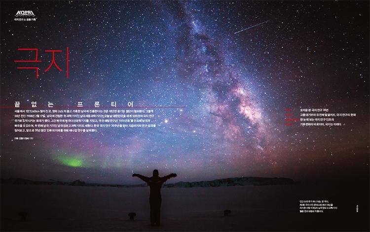 인간과 우주가 하나 되는 곳 극지. 제6회 극지사진 콘테스트에서 대상을 차지한 서원석 제3차 남극장보고과학기지 월동 연구대원의 작품이다.