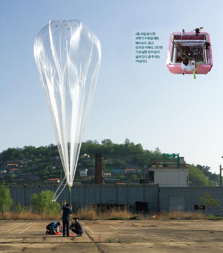 이관중 서울대 교수팀이 4월 28일 강원도 삼척에서 발사한 과학기구. 폴리에틸렌 필름 재질인 벌룬 안에는 헬륨가스를 채웠다.