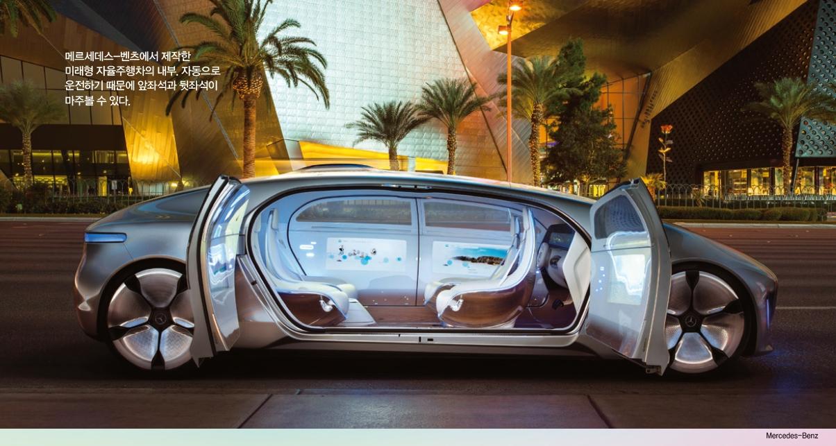 메르세데스-벤츠에서 제작한 미래형 자율주행차의 내부. 자동으로 운전하기 때문에 앞좌석과 뒷자석이 마주볼 수 있다.