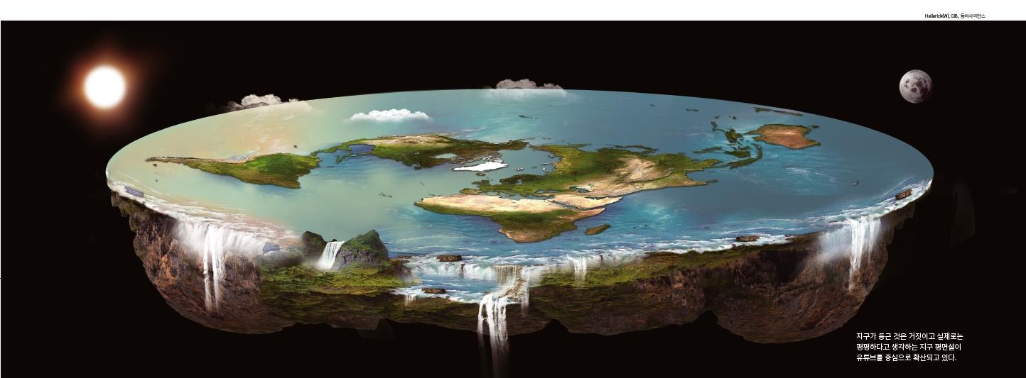 지구가 둥근 것은 거짓이고 실제로는 평평하다고 생각하는 지구 평면설이 유투브를 중심으로 확산되고 있다. NASA제공