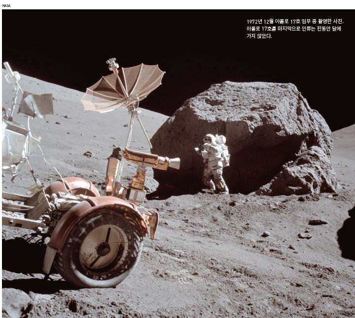 1972년 12월 아폴로 17호 임무 중 촬영한 사진. 아폴로 17호를 마지막으로 인류는 한동안 달에 가지 않았다 NASA제공