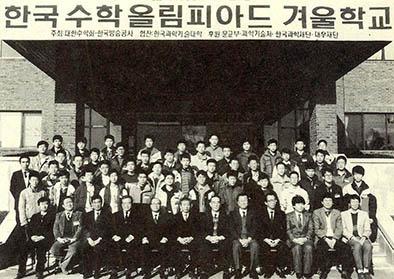 한국의 수학두뇌 만들기