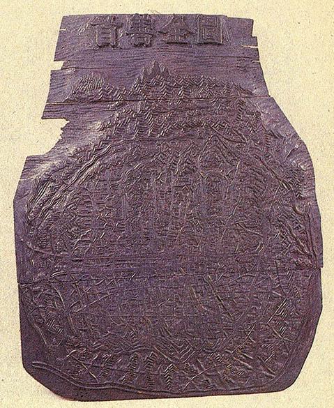 수수께끼의 과학자가 만든 19세기 서울지도