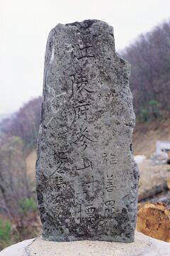 조선시대의 산림보호 정책, 금표와 봉표