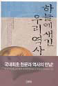과학으로 베일 벗는 한국 고대사