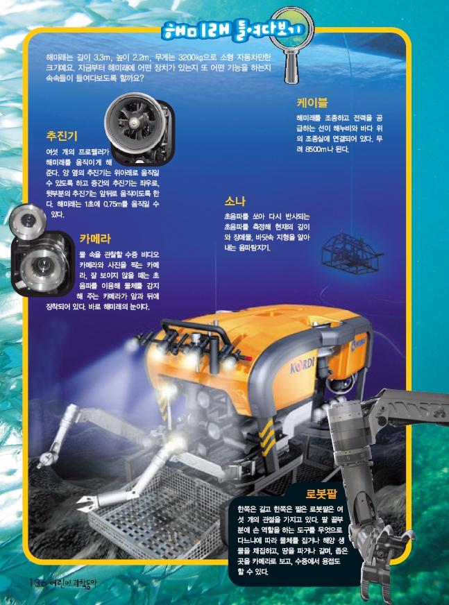바닷속 누비는 우리 수중 로봇