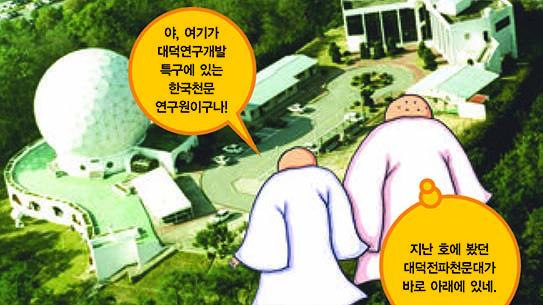 은하신령, 한국천문연구원을 방문하다!