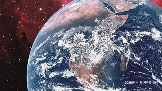2080년, 나의 지구를 돌려줘!