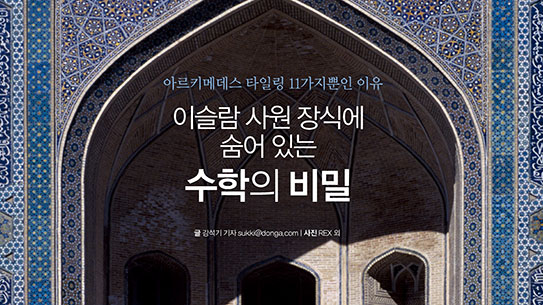 이슬람 사원 장식에 숨어 있는 수학의 비밀