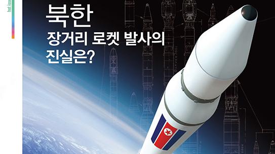 북한 장거리 로켓 발사의 진실은?