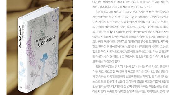 인간의 역사와 함께한 한국의 귀화식물