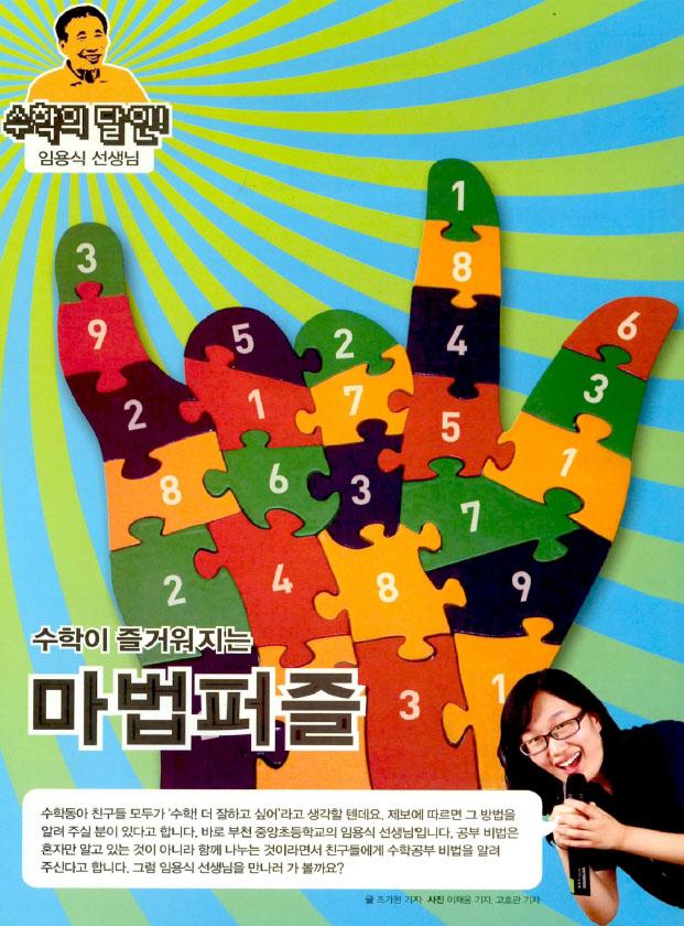 수학이 즐거워지는 마법퍼즐