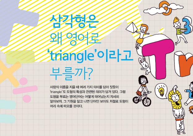삼각형은 왜 영어로 'triangle'이라고 부를까?