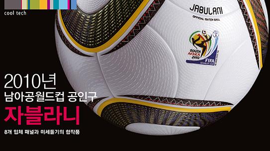 2010년 남아공월드컵 공인구 자블라니