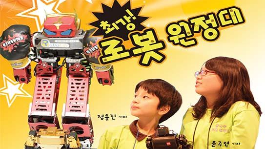 최강! 로봇 원정대
