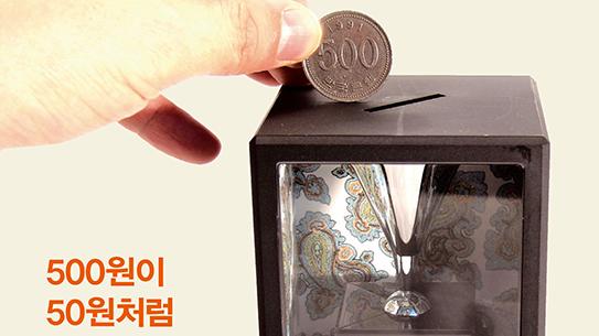 500원이 50원처럼 작아졌어요! 동전축소 저금통