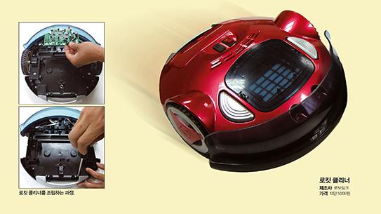 로킷 클리너, 로봇청소기를 직접 만든다!?