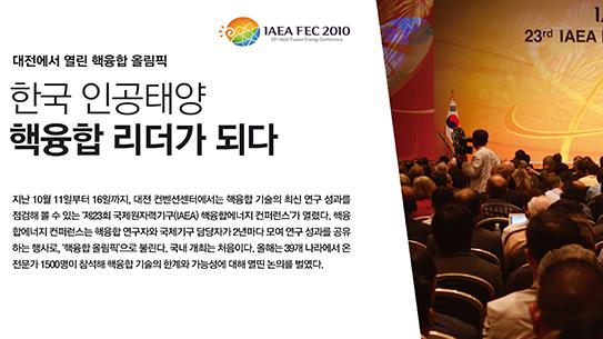 한국 인공태양 핵융합 리더가 되다