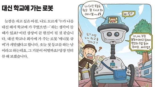 대신 학교에 가는 로봇