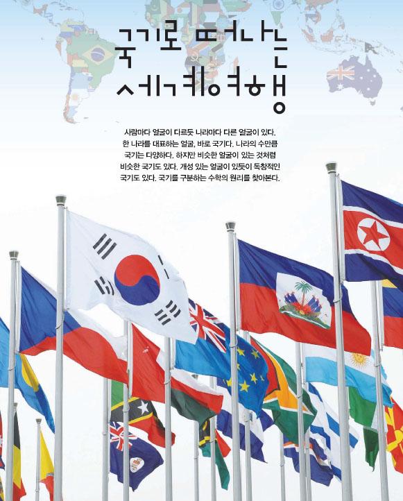 국기로 떠나는 세계여행