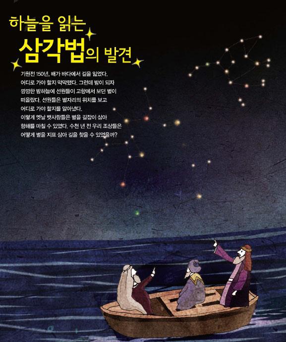 하늘을 읽는 삼각법의 발견