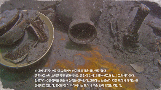 800년 만에 돌아온 고려 시대 보물선