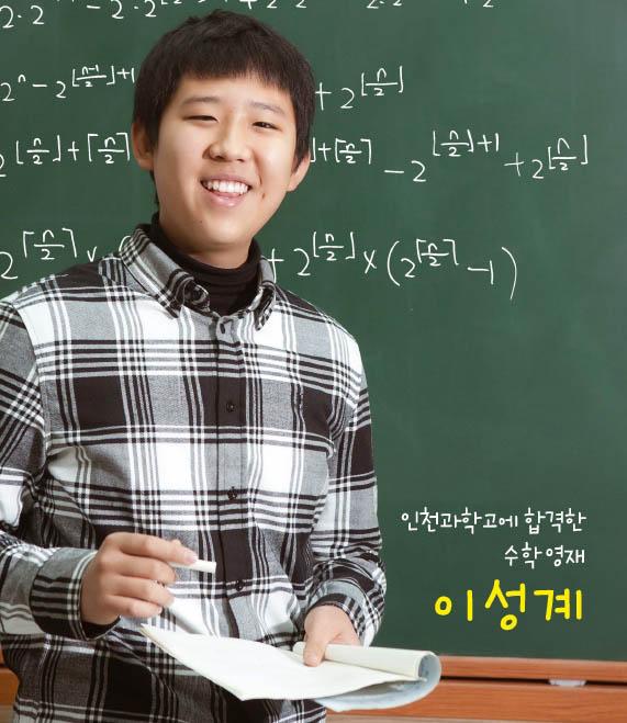 수학 논문으로 꿈을 이룬다