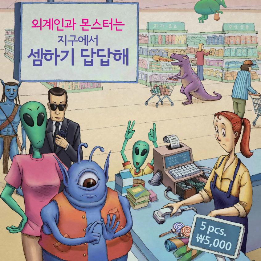 [수학으로 영화 보기] 외계인과 몬스터는 지구에서 셈하기 답답해