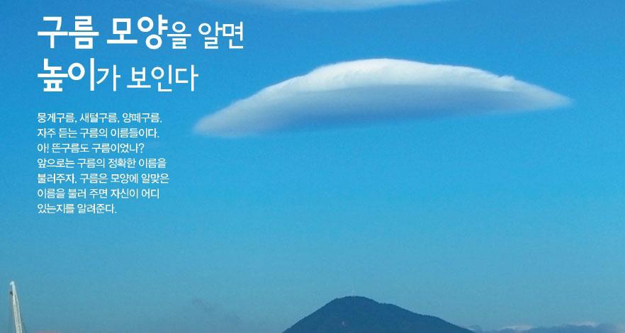 [수학으로 생각하기] 구름 모양을 알면 높이가 보인다