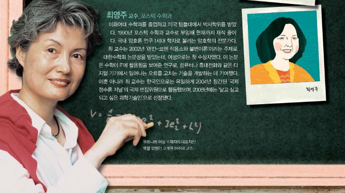 Part 3. 세계가 주목하는 한국 여성 수학자