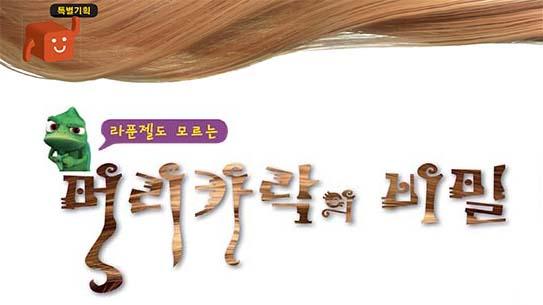 라푼젤도 모르는 머리카락의 비밀