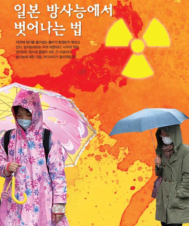 [수학으로 생각하기] 일본 방사능에서 벗어나는 법