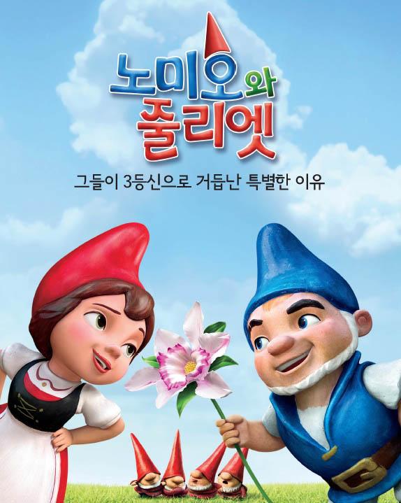 [수학으로 영화 보기] 노미오와 줄리엣