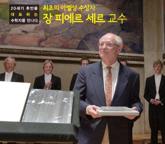최초의 아벨상 수상자 장 피에르 세르 교수
