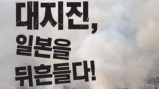 대지진, 일본을 뒤흔들다!