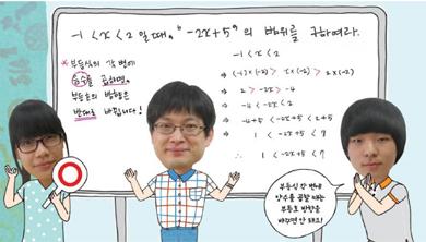 [수학클리닉] 부등식 짚고 넘어가기!