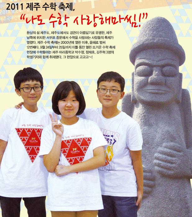 2011 제주 수학 축제,
