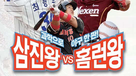 과학으로 야구 한판! 삼진왕 vs 홈런왕