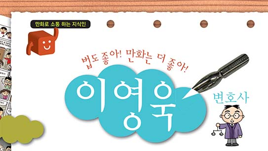 법도 좋아 ! 만화는 더 좋아! 이영욱 변호사
