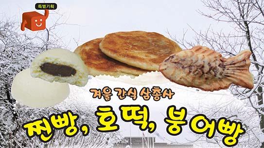 겨울 간식 삼총사 찐빵, 호떡, 붕어빵
