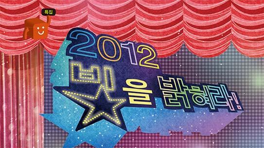 2012 빛을 밝혀라!