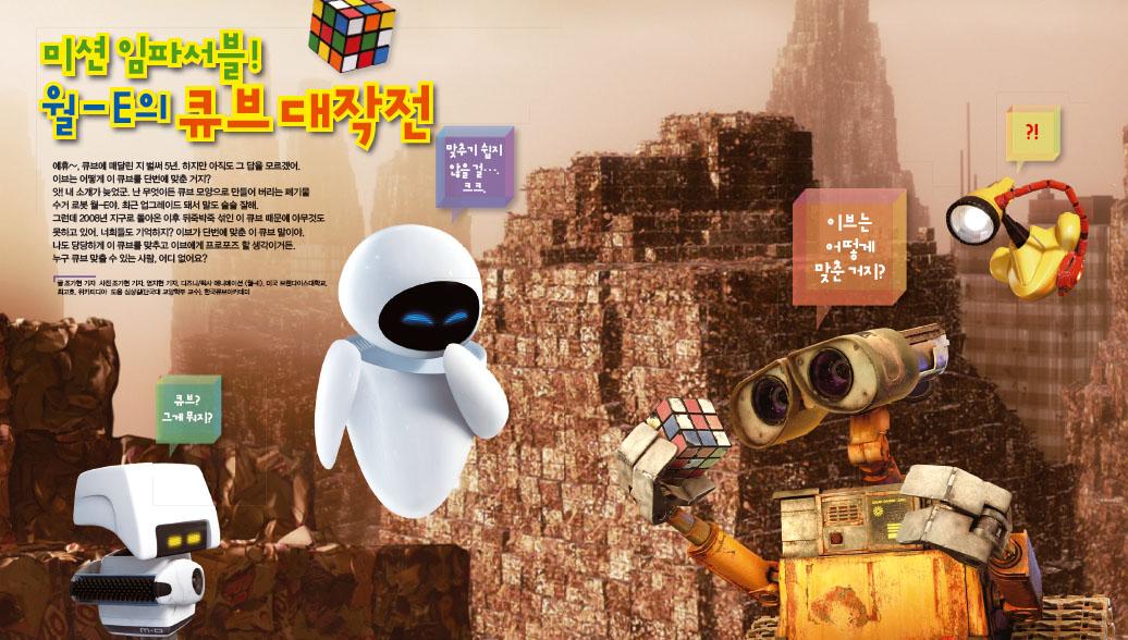 미션 임파서블! 월-E의 큐브 대작전