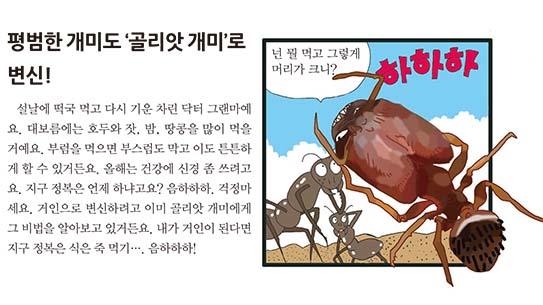 평범한 개미도 '골리앗 개미'로 변신