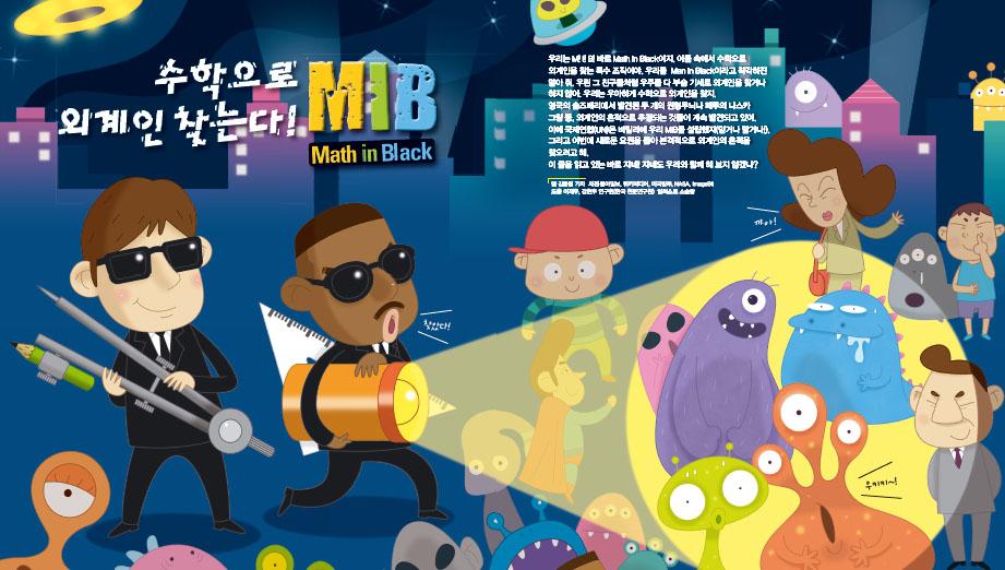 수학으로 외계인 찾는다! MIB(Math in Black)